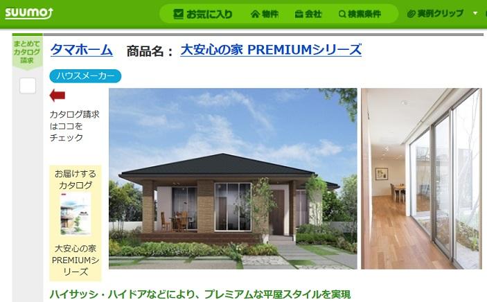 SUUMO タマホーム「大安心の家 PREMIUMシリーズ」