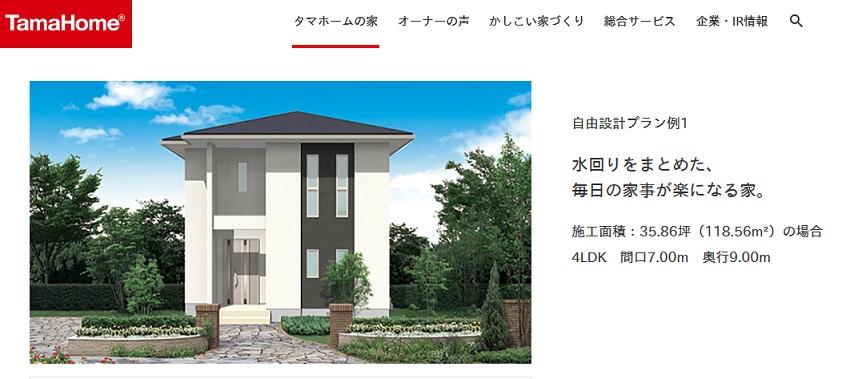 タマホーム 大安心の家 自由設計プラン 外壁を2色使いの例