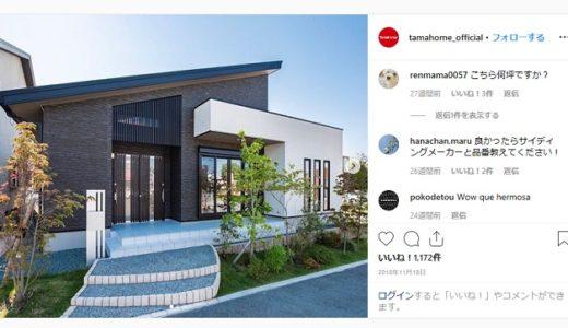 タマホームの外壁:おすすめオプションはプラス150万円!標準との違いは?