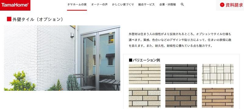 タマホーム 大安心の家PREMIUM 外壁タイル(オプション)