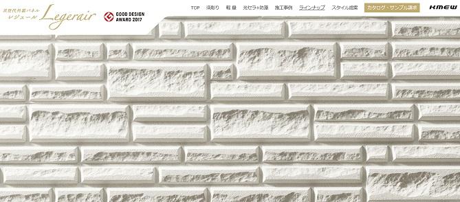ケイミューの次世代外壁パネル「レジェール」