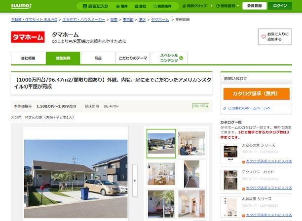SUUMO タマホームの実例「外観、内装、庭にまでこだわったアメリカンスタイルの平屋」