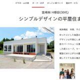 タマホーム シンプルデザインの平屋実例