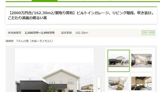 タマホームのガレージ:価格は相場よりちょい高め!家族の夢を叶える家