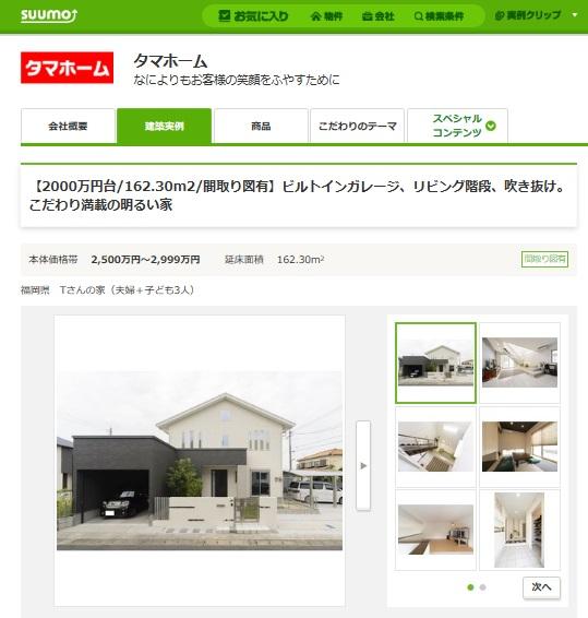 SUUMO タマホームの施工事例 ビルトインガレージ、リビング階段、吹き抜け。こだわり満載の明るい家