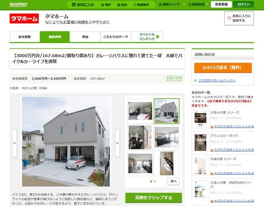 SUUMO タマホームの施工事例ガレージハウスに憧れて建てた一邸