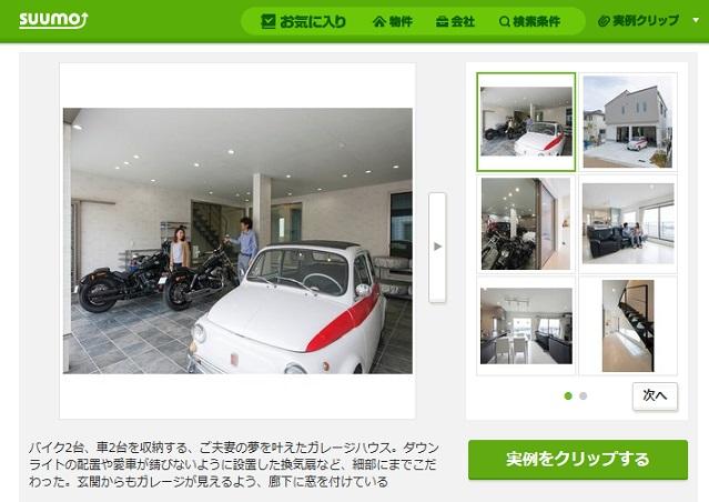 SUUMO タマホームの施工事例ガレージハウスに憧れて建てた一邸 こだわりのガレージ