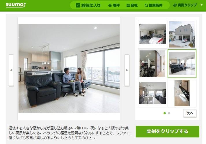 SUUMO タマホームの施工事例ガレージハウスに憧れて建てた一邸 ベランダの腰壁は透明なパネル