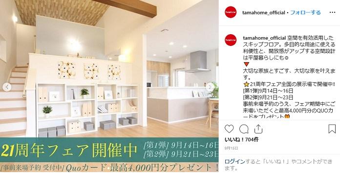 タマホームのインスタグラム 熊本県のグリーンランド 営業所のモデルハウス 内装