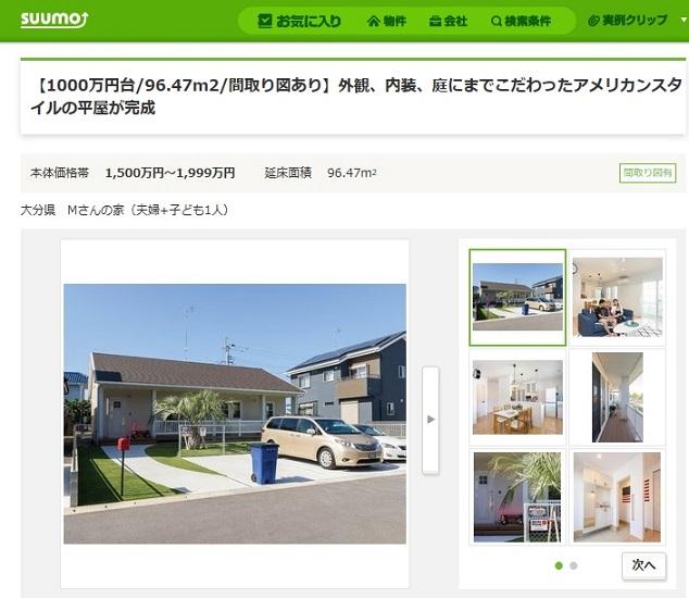SUUMO タマホームの施工実例 アメリカンスタイルの平屋