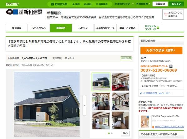 SUUMO 新和建設の施工事例