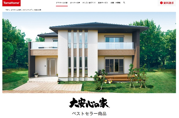 タマホーム公式サイト「大安心の家」