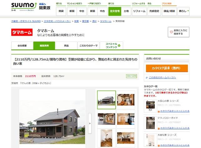 SUUMO タマホームの実例