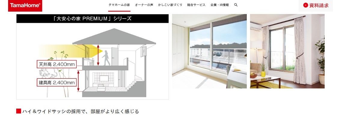 タマホーム 大安心の家PREMIUM 採光性のある広い窓