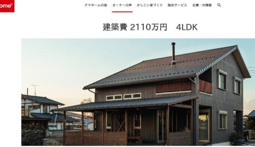 大安心の家 価格は?:坪単価50万円台で平屋も建てられる!