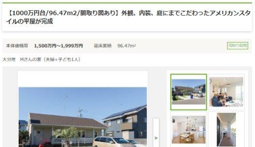 タマホームの平屋価格:35坪以上で坪単価がオトク!総額1000万円も可能