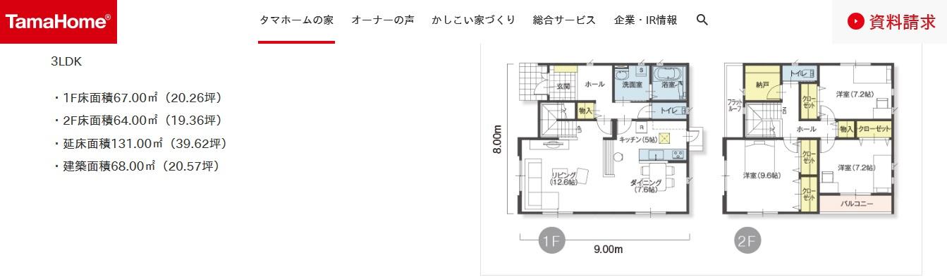 タマホーム 「木麗な家」自由設計プラン例2