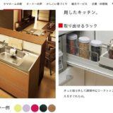 タマホーム 大安心の家 標準キッチン「EIDAI」