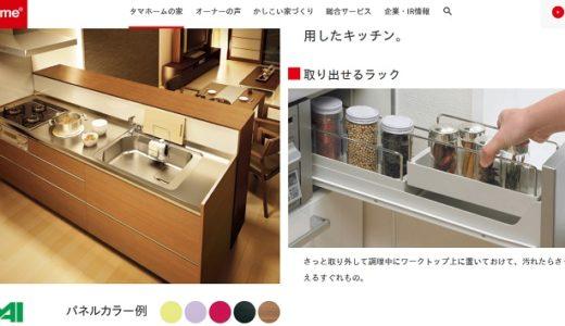 タマホームのキッチン:おすすめは大安心の家仕様!20万円でグレードUP