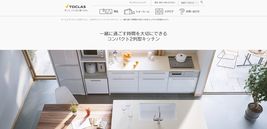 TOCLAS コンパクト2列型キッチン