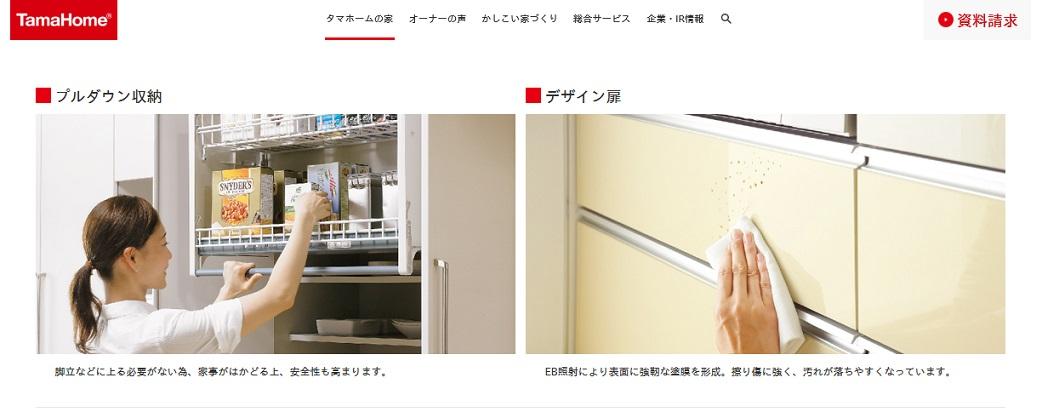 タマホーム 木麗な家 キッチンのデザイン扉