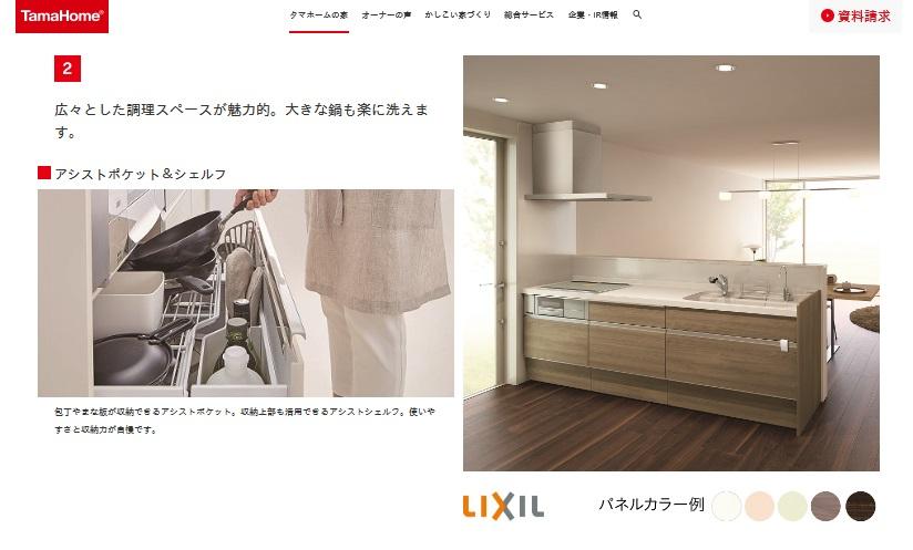 大安心の家 LIXILのキッチン「アシストポケット」