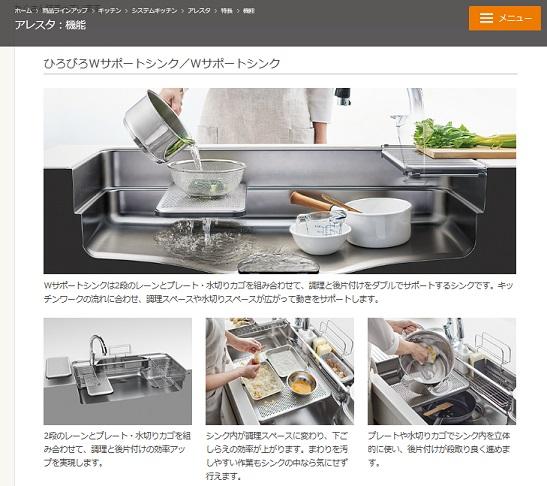LIXIL キッチン「アレスタ」の機能