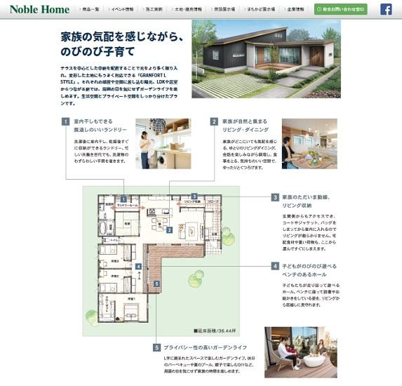 Noble Home グランフォート 間取り例