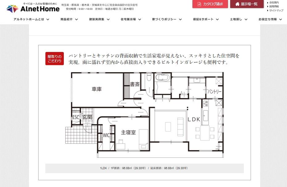 Alnet Home「洗練のデザインに、こだわりいっぱいのちょうどいい平屋の家。