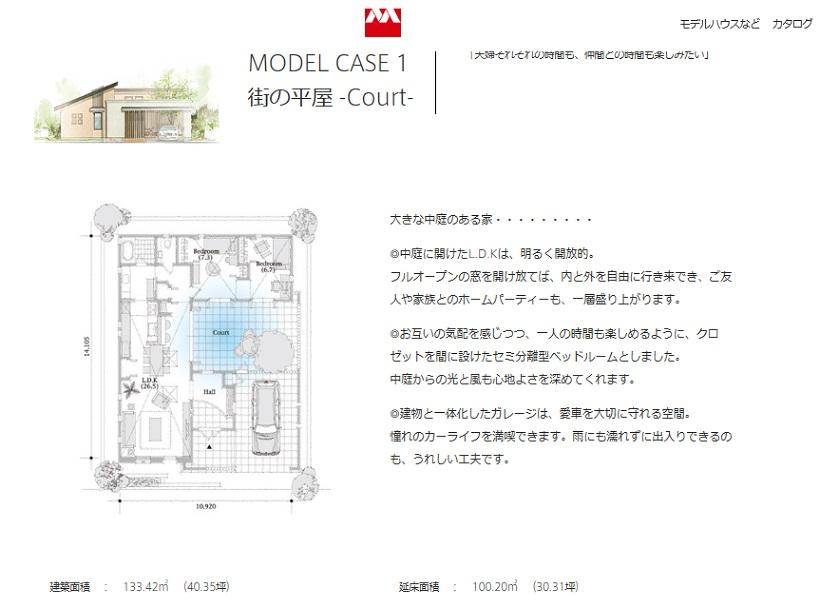 三井ホーム 街の平屋 -Court-