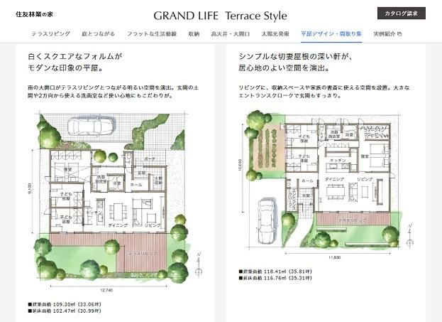 住友林業の家 GRAND LIFE TerraceStyle 平屋デザイン間取り集