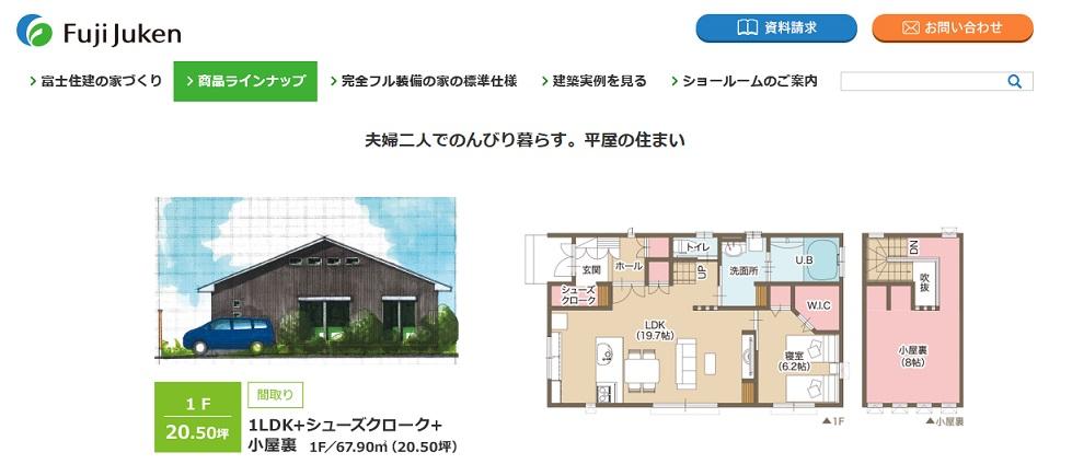 富士住建「夫婦二人でのんびり暮らす。平屋の住まい」