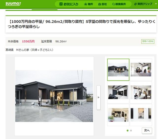 SUUMO タマホームの実例 S字型の間取り
