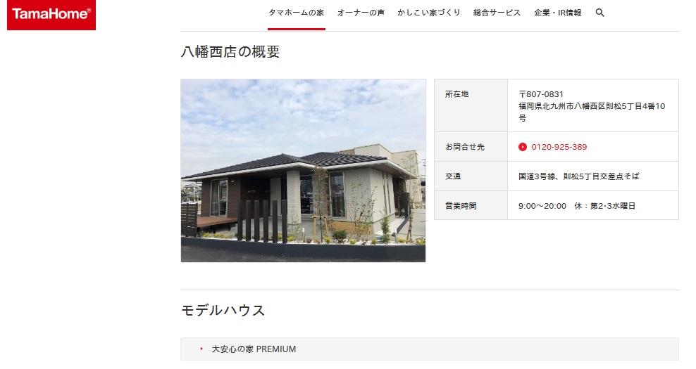 タマホーム 平屋のモデルハウス 八幡西店