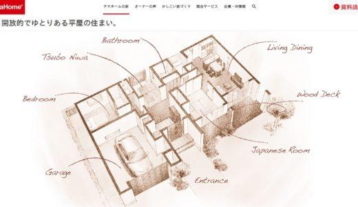 タマホームの平屋 間取りと内装:アイデア次第で暮らし方の幅が広がる!