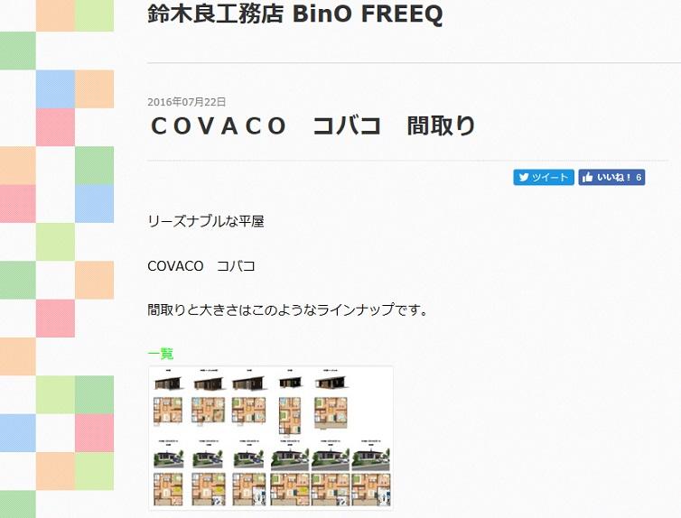 鈴木良工務店 BinO FREEQ COVACO