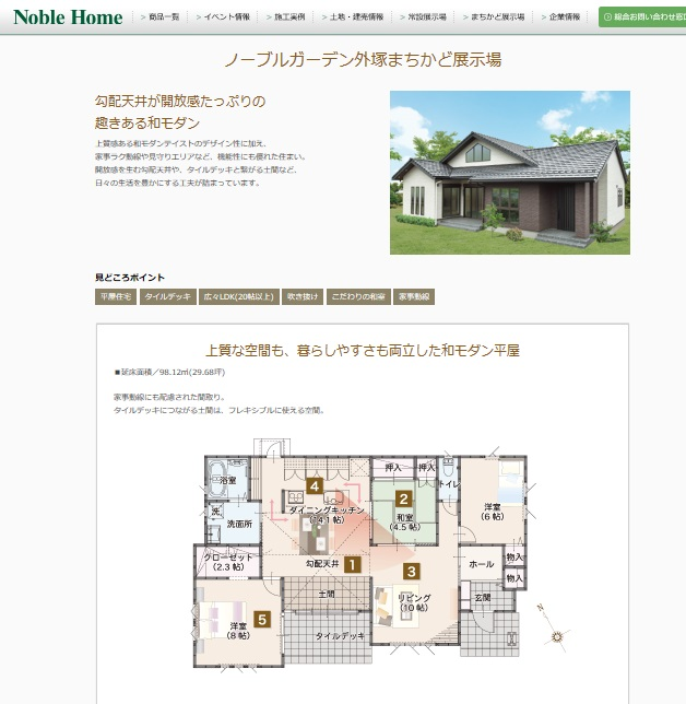 NobleHome ノーブルガーデン外塚まちかど展示場