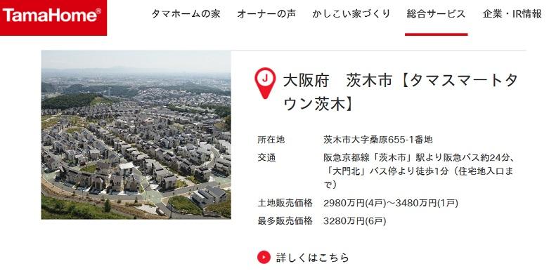 タマホーム 大阪府 茨木市【タマスマートタウン茨木】